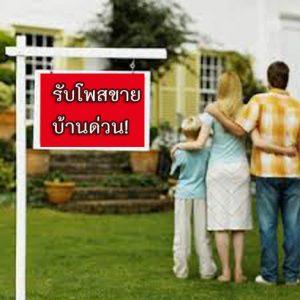 วิธีขายบ้านได้เร็ว
