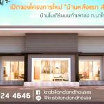 บ้านใหม่ราคาถูกอ่าวนางกระบี่ กู้ได้เต็ม100% เปิดจอง ด่วน จำนวนจำกัด เริ่ม 1.89 ล้าน