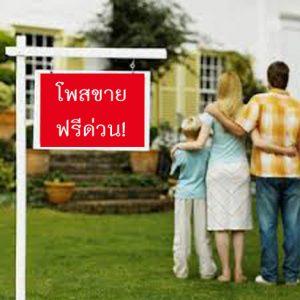 ประกาศขายบ้านด่วน