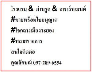 ขายถูกโรงแรมพร้อมใบอนุญาติ พัทยา ระยอง ชลบุรี