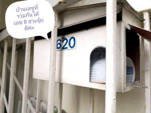 ขายทาวน์เฮาส์หมู่บ้านกรองทองพัฒนาการ38