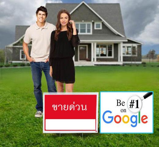 รับจ้างโพสขายบ้าน รับจ้างโพสต์ขายบ้าน รับลงเว็บไซต์ขายบ้าน