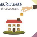 บ้านคอนโดเงินเหลือ 10 – 20% ซื้อบ้านมีเงินเหลือ ซื้อคอนโดมีเงินเหลือ คอนโดเงินเหลือ 2 แสนถึง 9 แสน/ห้อง  บ้านคอนโดเงินเหลือ จัดหาบ้าน กู้ซื้อบ้าน กู้คอนโดกู้ได้เต็ม กู้ได้เกิน เปลี่ยนสลิปเงินเดือนหรือเครดิตของคุณ ให้เป็นเงินก้อน ซื้อบ้าน-คอนโด กู้ 100% ไม่ต้องดาวน์