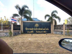 Land for sale in Sikhio Nakorn Ratchasrima,Thailand