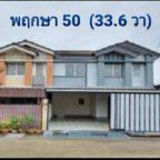 พฤกษา50บ้านแฝด 33.6 ตร.วา หัวมุม หลังใหญ่มาก เนื้อที่เป็น 2 เท่า สไตล์บ้านเดี่ยว เป็นส่วนตัว ต่อเติมหลังคาโรงรถ และ ครัวสวยพร้อมอยู่ โครงการติดถนนใหญ่