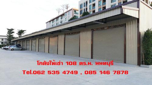 ให้เช่า โกดัง โรงงาน สำนักงาน รายวัน รายเดือน สนามบินน้ำ นนทบุรี